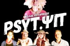 Τρεις παραστάσεις χιούμορ απ' τους ΔραΠαίκτες Βόλου στο Κινηματοθέατρο Αχίλλειο