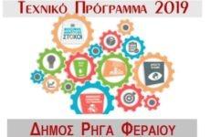 Ύψους 3.200.000 ευρώ το Τεχνικό Πρόγραμμα 2019 του Δήμου Ρήγα Φεραίου