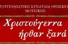 Συναυλία Θρησκευτικής Μουσικής στον Άγιο Κωνσταντίνο
