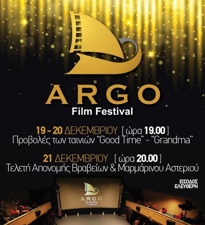 Στο Αχίλλειον το 8th Argo Film Festival