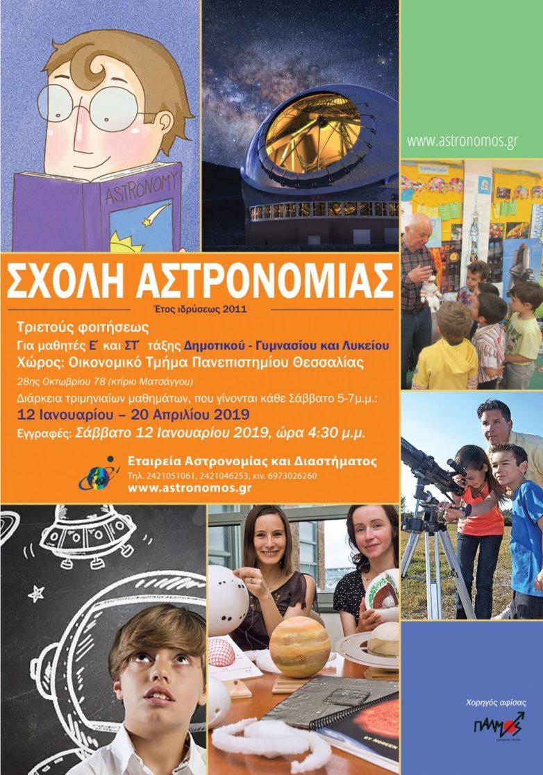 Αμέσως μετά τις γιορτές αρχίζουν τα μαθήματα της Σχολής Αστρονομίας