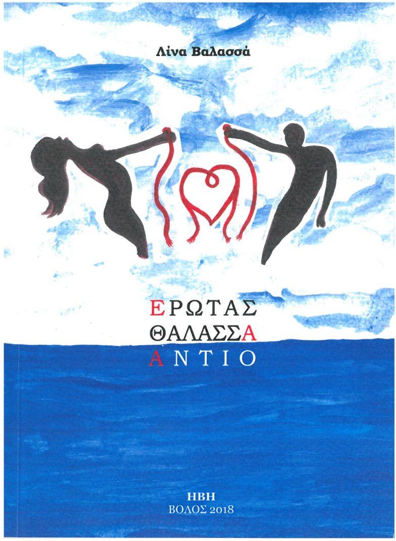 «Έρωτας, Θάλασσα, Αντίο» το βιβλίο ποίησης της Λίνας Βαλασσά