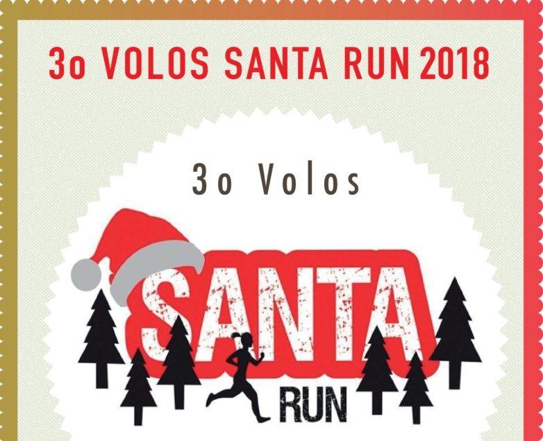 3o Volos Santa Run