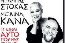 Μπάμπης Στόκας – Μελίνα Κανά live  στο Lab Art