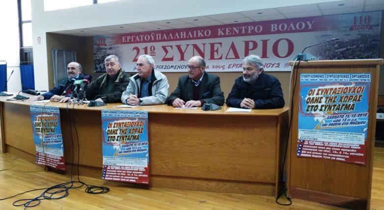 Στην Αθήνα οι  συνταξιούχοι της Μαγνησίας