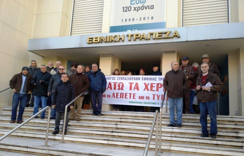 Συνταξιούχοι απέκλεισαν την ΕΤΕ στο Βόλο