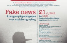 Fake news και σύγχρονη δημοσιογραφία στην περίοδο της κρίσης