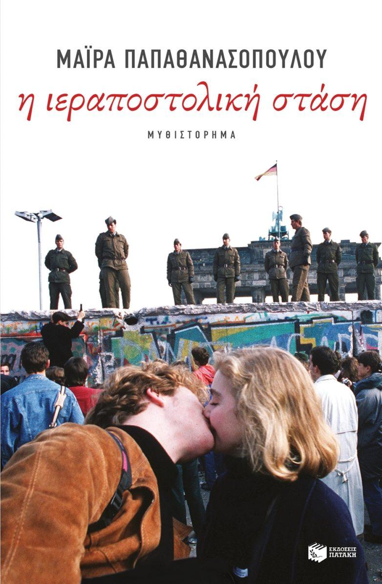 Στο Βόλο η συγγραφέας Μάϊρα Παπαθανασοπούλου