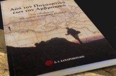 Παρουσίαση του βιβλίου του Στέφανου Σταμέλου «Από τον Παγασητικό έως τον Αμβρακικό –ένα οδοιπορικό στα πρώτα σύνορα της Ελλάδας»