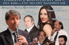 Στο «Μέγαρο» ο ετήσιος χορός του Συλλόγου Περιβολιωτών Μαγνησίας