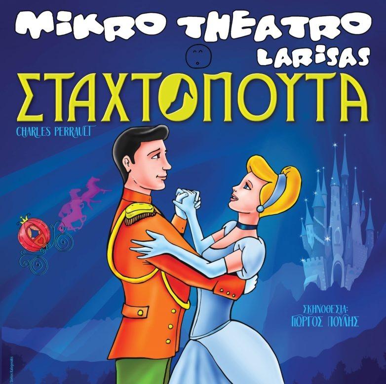 """""""Η Σταχτοπούτα"""" από το Μικρό Θέατρο Λάρισας στο Κινηματοθέατρο """"Αχίλλειον"""""""