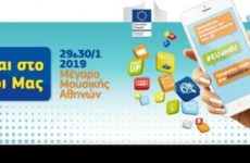 29-30/01 #EUandU – Δύο μέρες αφιερωμένες σε απασχόληση, επενδύσεις και επιχειρηματικότητα στην Ευρωπαϊκή Ένωση