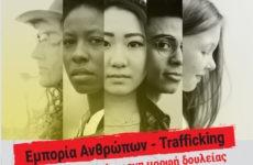 Διαβαλκανική Συνάντηση στον Βόλο για την εμπορία ανθρώπων