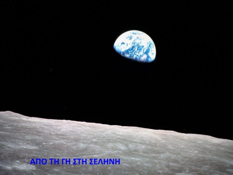 Ομιλία με θέμα  «Από τη Γη στη Σελήνη»