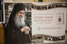Παρουσιάστηκε στον Βόλο ο τόμος για τον γέροντα Ιωσήφ Βατοπαιδινό