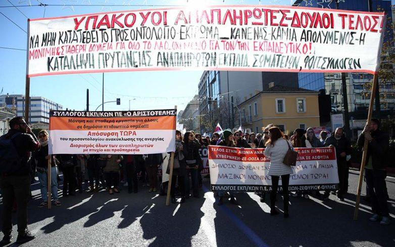 Σε εξέλιξη το συλλαλητήριο ΑΔΕΔΥ – εκπαιδευτικών στο κέντρο της Αθήνας