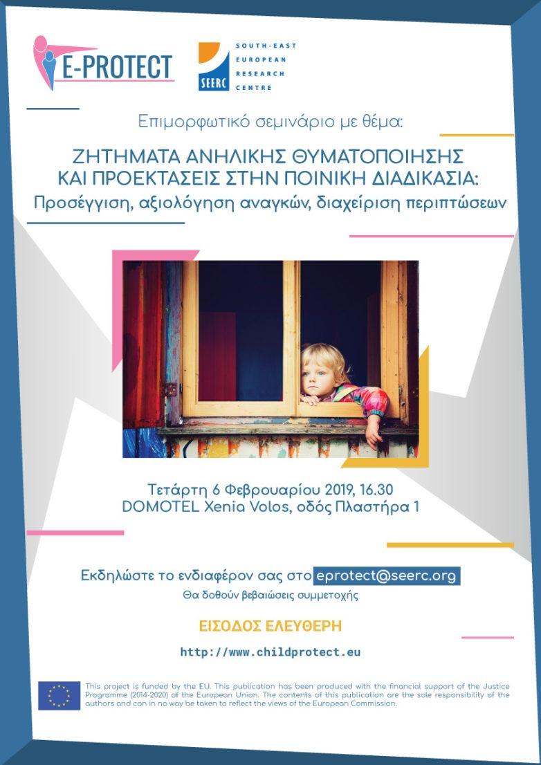 Επιμορφωτικό σεμινάριο του SEERC για την ανήλικη θυματοποίηση