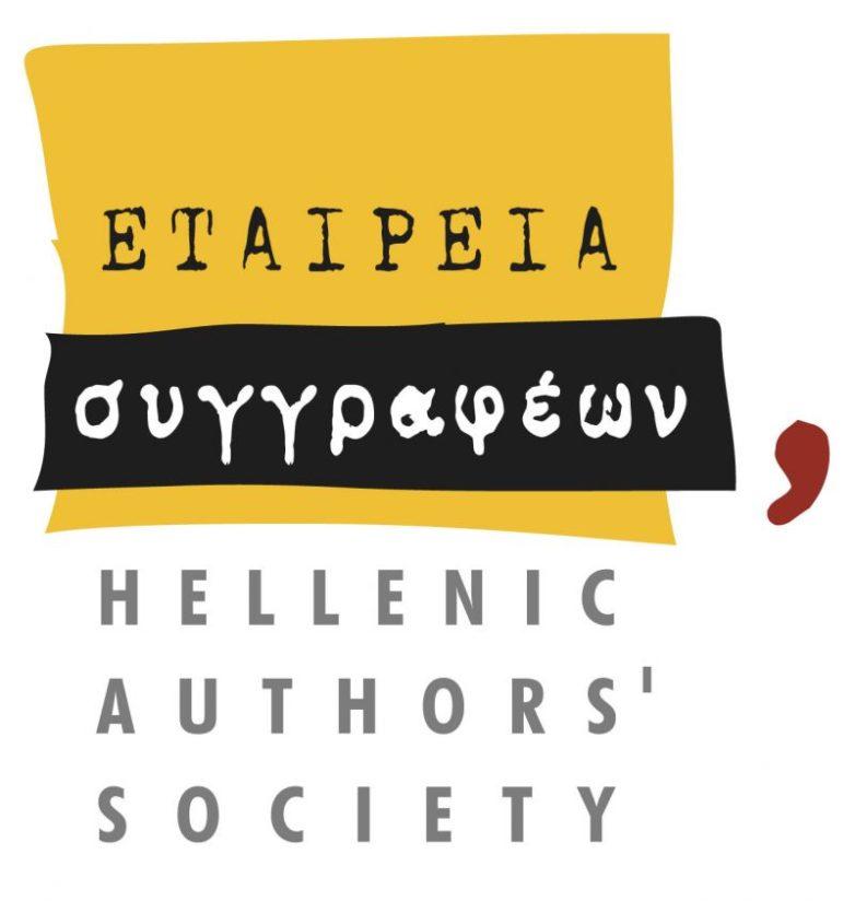 Εταιρεία Συγγραφέων: Συνέχιση των συναντήσεων της Λέσχης Ανάγνωσης