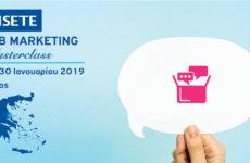 Σεμινάριο «F&B Marketing Masterclass» του ΙΝΣΕΤΕ στo Βόλο