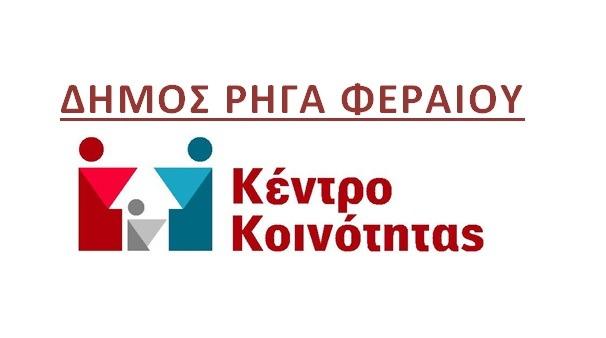 Ωφέλιμο «εργαλείο» το Κέντρο Κοινότητας του Δήμου Ρήγα Φεραίου