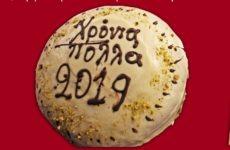 Κοπή της Πρωτοχρονιάτικης πίττας του Συλλόγου Περιβολιωτών Μαγνησίας