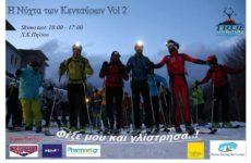 Νυχτερινό event ορειβατικού σκι στο Χ.Κ. Πηλίου