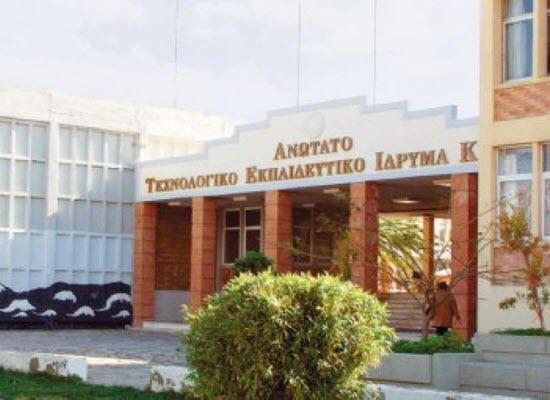 Μετατροπή του ΤΕΙ Κρήτης σε Πανεπιστημιακό Ίδρυμα