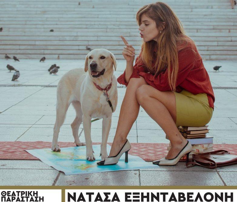 Νατάσα Εξηνταβελώνη stand up show στο  LabArt