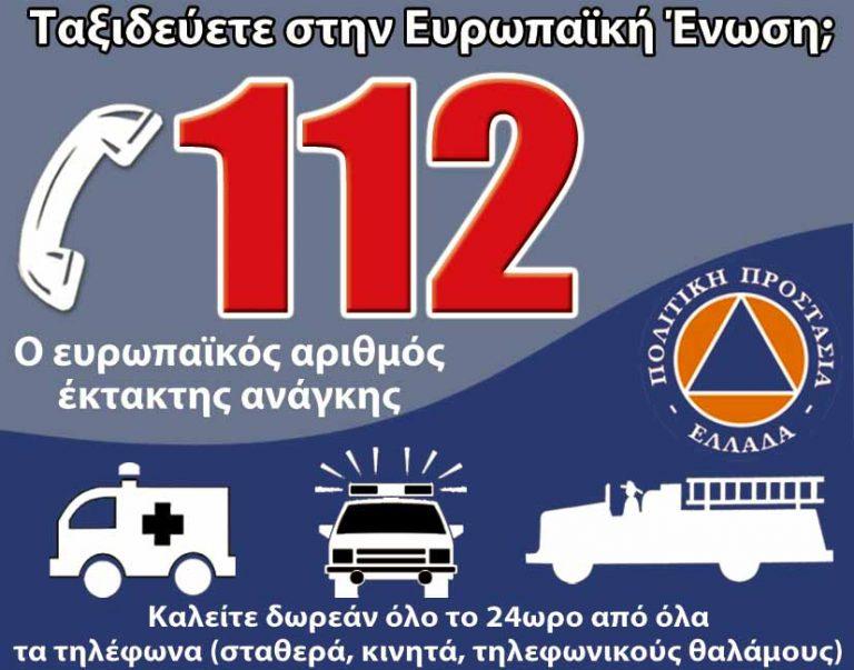 Ημέρα του 112: Εορτασμός του ενιαίου ευρωπαϊκού αριθμού έκτακτης ανάγκης