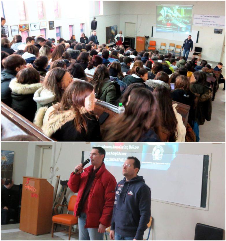 Ενημερωτική διάλεξη σε σχολείο του Βόλου για την ασφαλή πλοήγηση στο διαδίκτυο