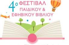 Στην τελική ευθεία το  4ο Φεστιβάλ Παιδικού και Εφηβικού Βιβλίου