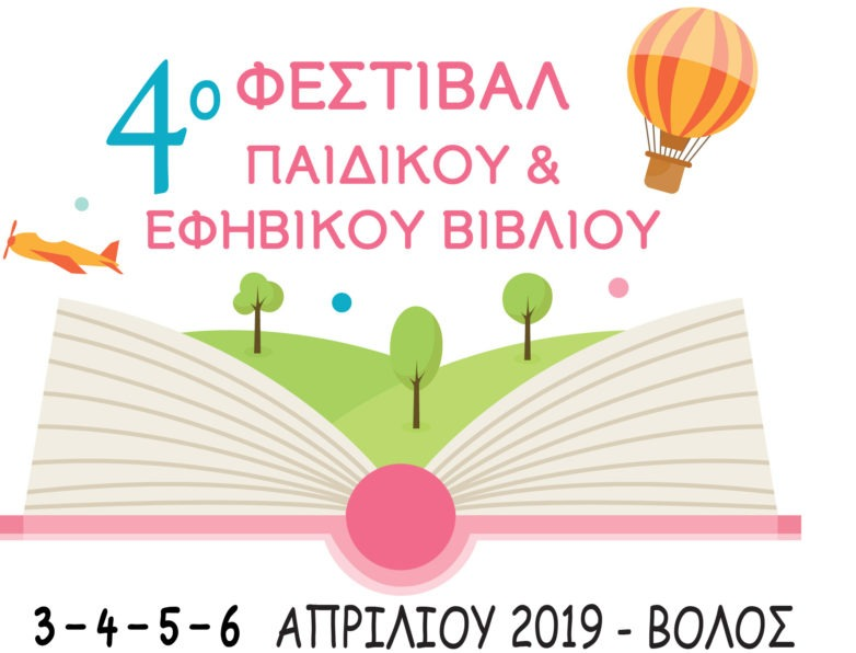 Πηγή φιλαναγνωστών το 4ο Φεστιβάλ παιδικού και εφηβικού βιβλίου τον Απρίλιο