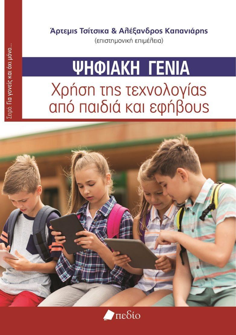 Ψηφιακή γενιά: Χρήση της τεχνολογίας από παιδιά και εφήβους