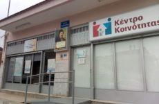Κοινωνική Αλληλεγγύηαπότο Βοήθεια στοΣπίτι Δήμου Ρήγα Φεραίου