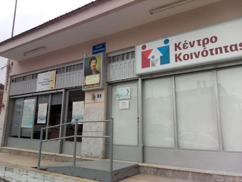 Συμβουλευτική υποστήριξη από το Κέντρο Κοινότητας Δήμου Ρήγα Φεραίου