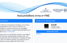 Η πλατφόρμα της Ηλεκτρονικής Υπηρεσίας Μιας Στάσης (e-ΥΜΣ) διαθέσιμη και για τη σύσταση ΟΕ και ΕΕ
