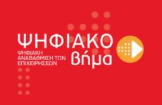 Αύξηση χρηματοδότησης στις δράσεις «Ψηφιακό Βήμα και « Ψηφιακό Άλμα»