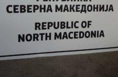 Η πινακίδα που θα βάλουν αύριο τα Σκόπια στα σύνορα: «Δημοκρατία της Βόρειας Μακεδονίας»