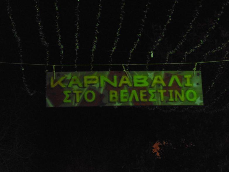 Σύνθημα εκκίνησης  των αποκριάτικων εκδηλώσεων στο Δήμο Ρήγα Φεραίου