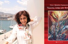 Το πρώτο βιβλίο της θα παρουσιάσει στον Βόλο, η Ρένια Αβαράκη- Αγραφιώτη