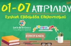 Μαθητές, εκπαιδευτικοί και οικογένεια σε μια εβδομάδα εθελοντισμού για όλητην Ελλάδα
