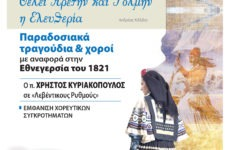 """Επετειακές εκδηλώσεις για την 25η Μαρτίου από την """"Μαγνήτων Κιβωτός"""""""