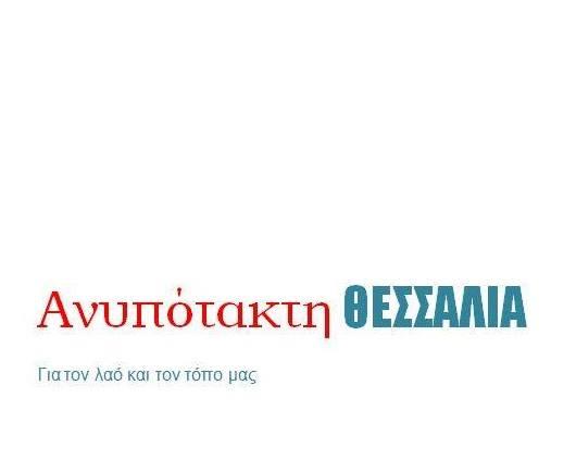 Ανυπόταχτη Θεσσαλία: Κάτω από την βάση στην απορροφητικότητα του ΕΣΠΑ η Θεσσαλία