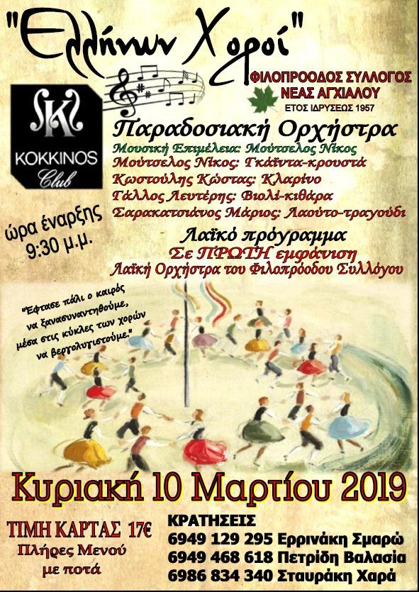 Χοροεσπερίδα με χορούς απ' όλη την Ελλάδα από τον Φιλοπρόοδο Σύλλογο Νέας Αγχιάλου