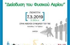 Συνέδριο στη Λάρισα για τη διείσδυση του φυσικού αερίου