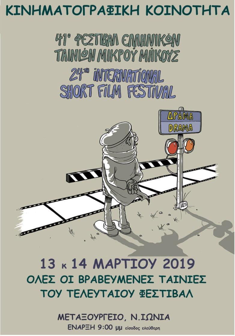 Διήμερο αφιέρωμα στο Φεστιβάλ Δράμας από τις προβολές της Κινηματογραφικής Κοινότητας Ν.Ιωνίας του ΔΟΕΠΑΠ – ΔΗΠΕΘΕ