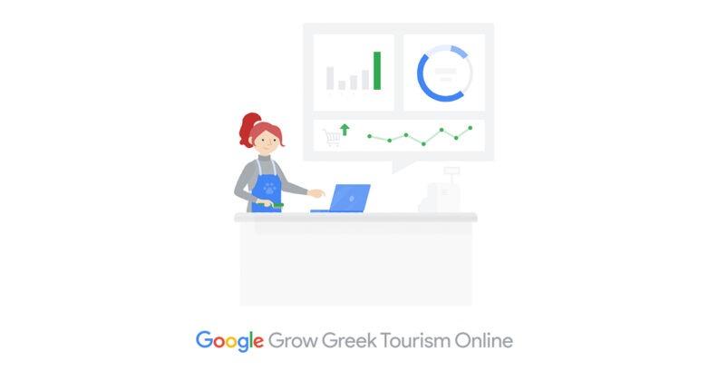 Σεμινάριο Ψηφιακών Δεξιοτήτων Google Grow Greek Tourism Online