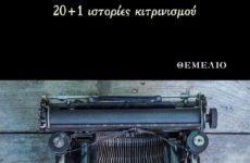 Παρουσίαση στο Βόλο του βιβλίου του δημοσιογράφου Γιάννη Παντελάκη