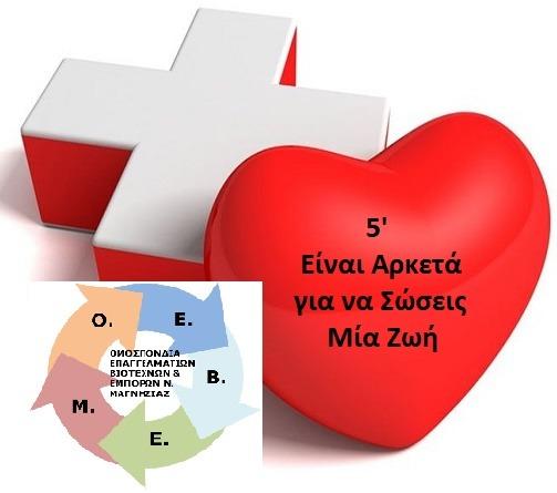 ΟΕΒΕΜ:  Άμεση ανάγκη για αίμα