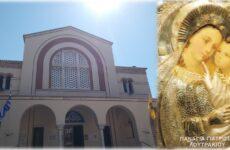 Στην Ανάληψη η Ιερά Εικόνα της Παναγίας Γιάτρισσας